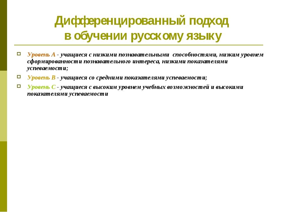 Дифференцированный подход в обучении русскому языку Уровень А - учащиеся с ни...