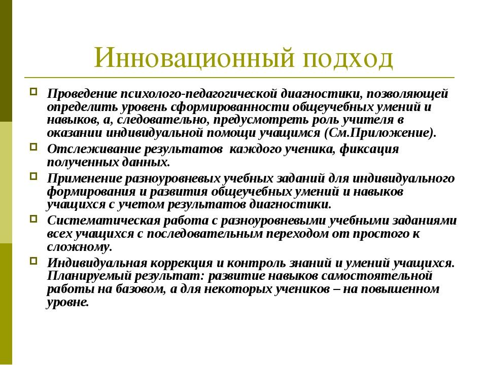 Инновационный подход Проведение психолого-педагогической диагностики, позволя...