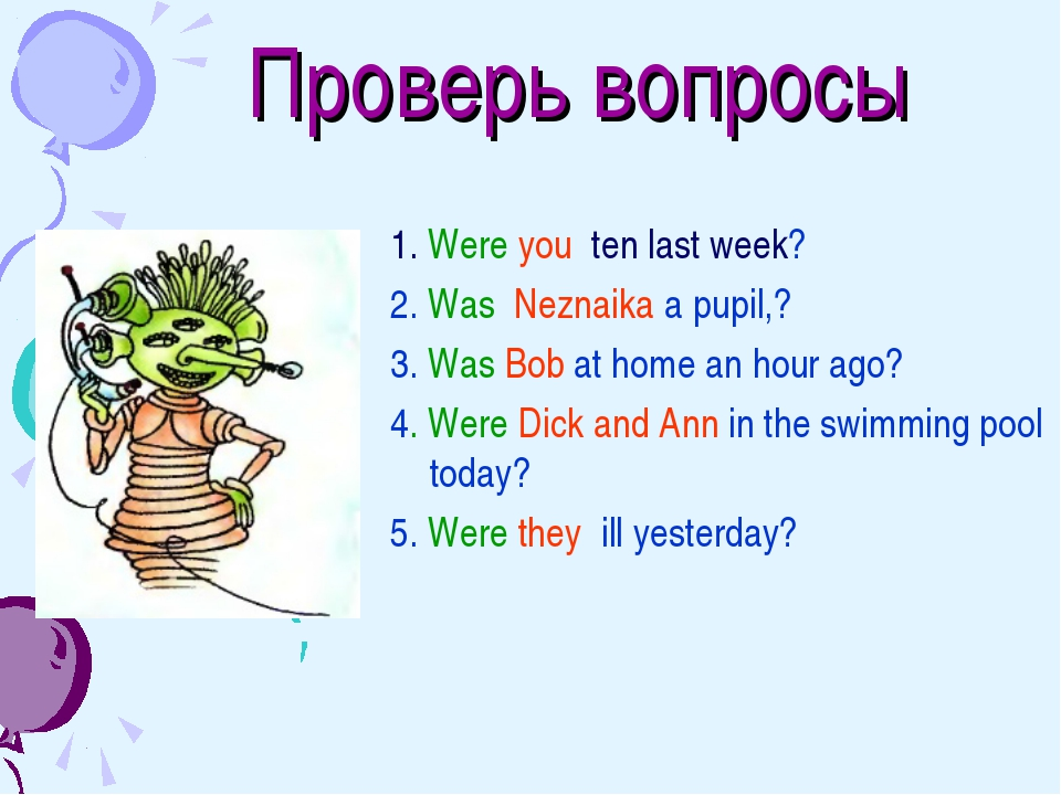 Проверь вопросы 1. Were you ten last week? 2. Was Neznaika a pupil,? 3. Was...