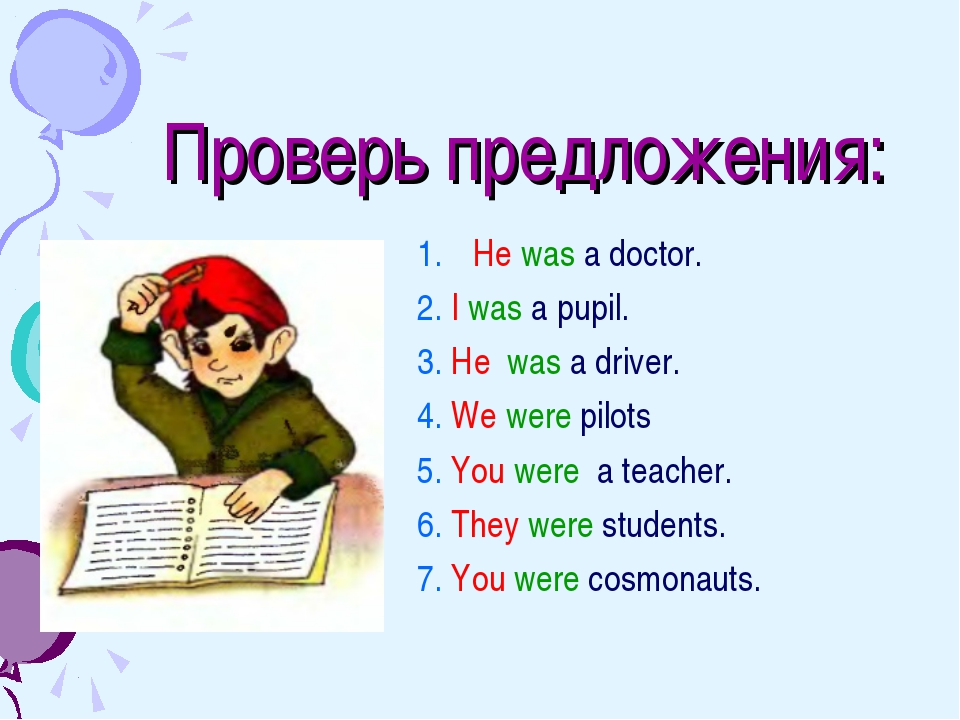 Проверь предложения: 1.	He was a doctor. 2. I was a pupil. 3. He was a driver...