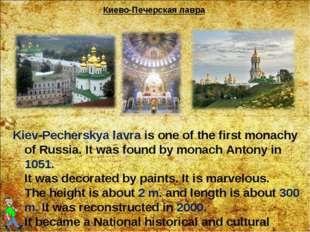 Киево-Печерская лавра Kiev-Pecherskya lavra is one of the first monachy of Ru