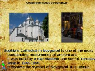 Sophia's Cathedral in Novgorod is one of the most outstanding monuments of an