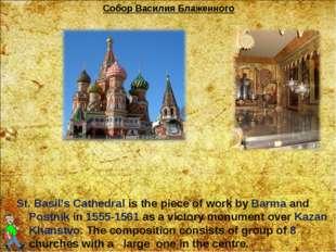 Собор Василия Блаженного St. Basil's Cathedral is the piece of work by Barma