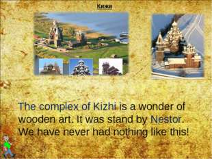 Кижи The complex of Kizhi is a wonder of wooden art. It was stand by Nestor.