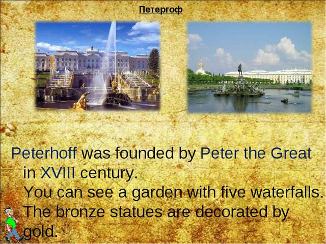 Петергоф Peterhoff was founded by Peter the Great in XVIII century. You can s...