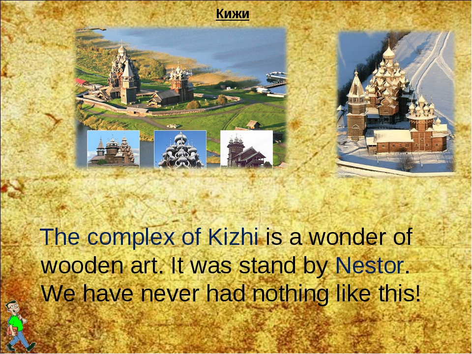 Кижи The complex of Kizhi is a wonder of wooden art. It was stand by Nestor....