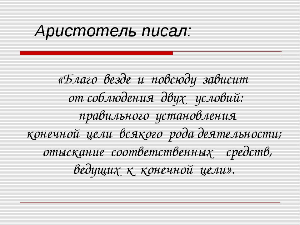 «Благо везде и повсюду зависит от соблюдения двух условий: правильного устано...