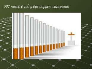 507 часов в год у вас ворует сигарета!
