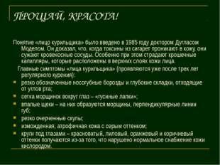 ПРОЩАЙ, КРАСОТА! Понятие «лицо курильщика» было введено в 1985 году доктором