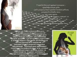 У каждой восьмой курящей женщины – преждевременные роды. Среди умерших детей