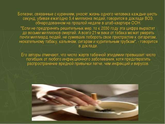 Болезни, связанные с курением, уносят жизнь одного человека каждые шесть сек...