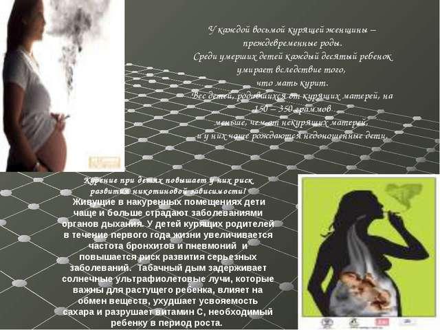 У каждой восьмой курящей женщины – преждевременные роды. Среди умерших детей...