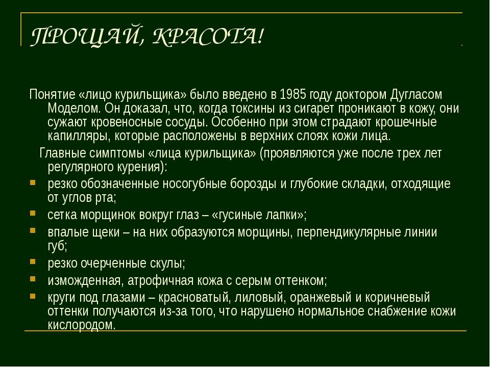 ПРОЩАЙ, КРАСОТА! Понятие «лицо курильщика» было введено в 1985 году доктором...