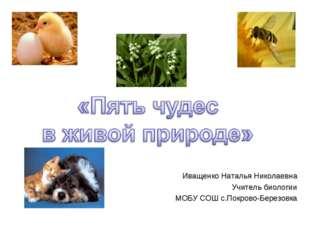 Иващенко Наталья Николаевна Учитель биологии МОБУ СОШ с.Покрово-Березовка