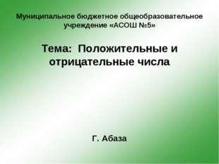 Муниципальное бюджетное общеобразовательное учреждение «АСОШ №5» Тема: Положи