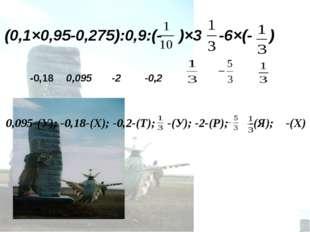 (0,1×0,95-0,275):0,9:(- )×3 -6×(- ) 0,095-(У); -0,18-(Х); -0,2-(Т); -(У); -2-