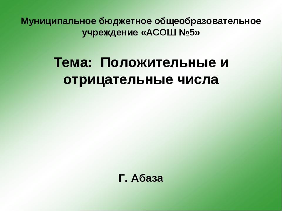 Муниципальное бюджетное общеобразовательное учреждение «АСОШ №5» Тема: Положи...