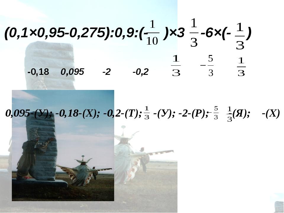 (0,1×0,95-0,275):0,9:(- )×3 -6×(- ) 0,095-(У); -0,18-(Х); -0,2-(Т); -(У); -2-...