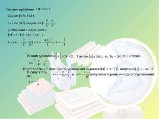Решение уравнения Решим уравнение =7x +2. Так как то 7x + 2 , откуда Подставл