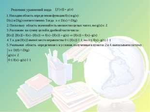 Решении уравнений вида