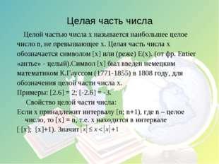 Целая часть числа Целой частью числа х называется наибольшее целое число n, н