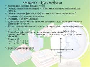 Функция Y = [x],ее свойства Простейшие свойства функции Область определения ф