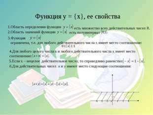 Функция y = {x}, ее свойства Область определения функции есть множество всех