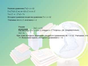 Решим уравнение Так как откуда Тогда и, следовательно, При этом исходное урав