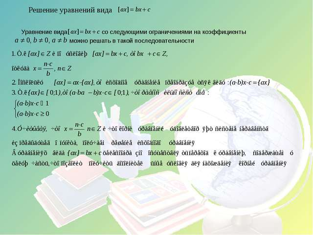 Решение уравнений вида Уравнение вида со следующими ограничениями на коэффици...