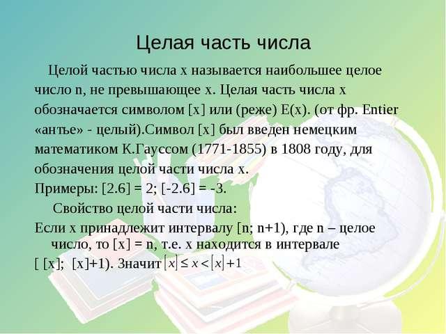 Целая часть числа Целой частью числа х называется наибольшее целое число n, н...