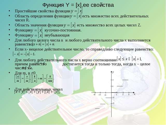 Функция Y = [x],ее свойства Простейшие свойства функции Область определения ф...