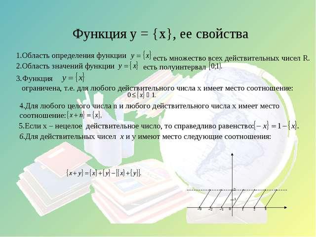Функция y = {x}, ее свойства Область определения функции есть множество всех...
