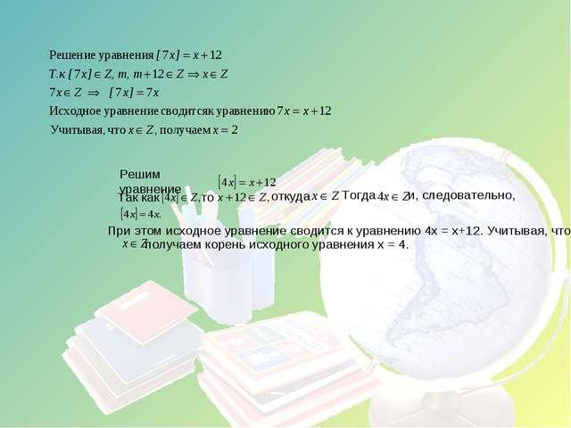 Решим уравнение Так как откуда Тогда и, следовательно, При этом исходное урав...