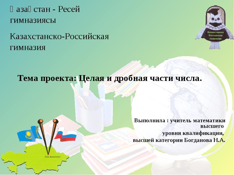 Қазақстан - Ресей гимназиясы Казахстанско-Российская гимназия Выполнила : учи...