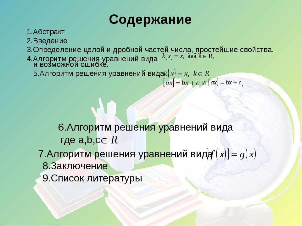 Содержание Абстракт Введение Определение целой и дробной частей числа, прост...