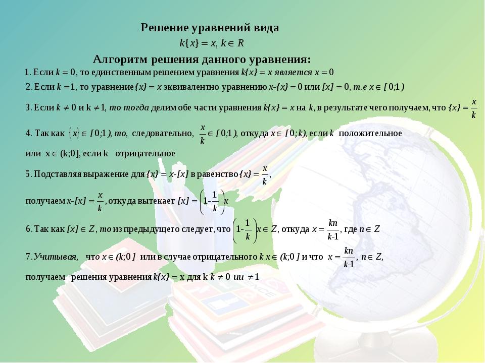 Решение уравнений вида Алгоритм решения данного уравнения: