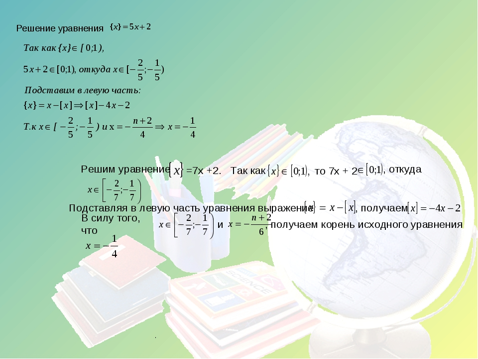 Решение уравнения Решим уравнение =7x +2. Так как то 7x + 2 , откуда Подставл...