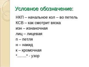 Условное обозначение: НКП – начальное кол – во петель КСВ – как смотрит вязка