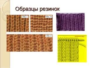 Образцы резинок
