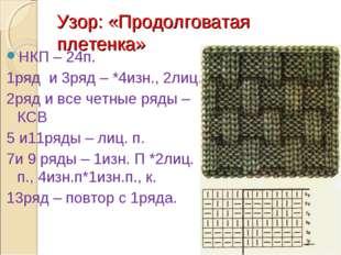 Узор: «Продолговатая плетенка» НКП – 24п. 1ряд и 3ряд – *4изн., 2лиц.* 2ряд и