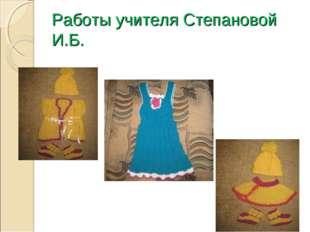Работы учителя Степановой И.Б.