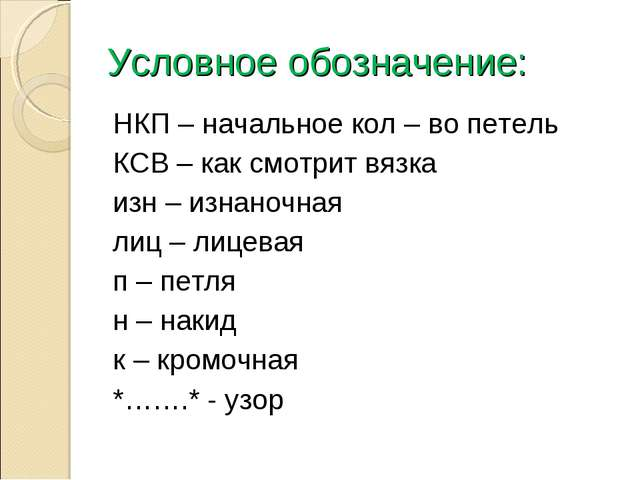 Условное обозначение: НКП – начальное кол – во петель КСВ – как смотрит вязка...