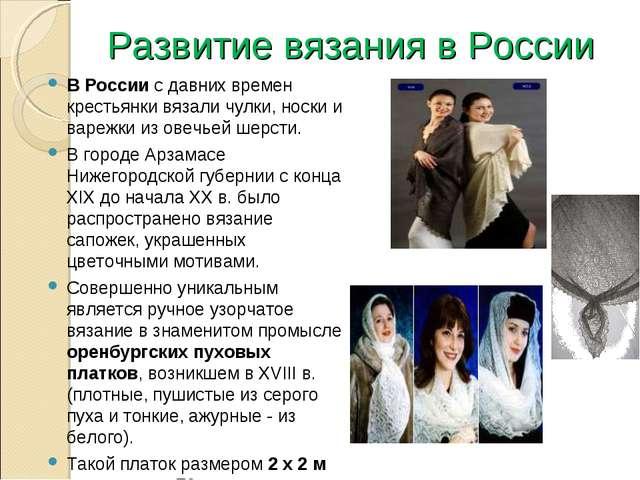 Развитие вязания в России В России с давних времен крестьянки вязали чулки, н...