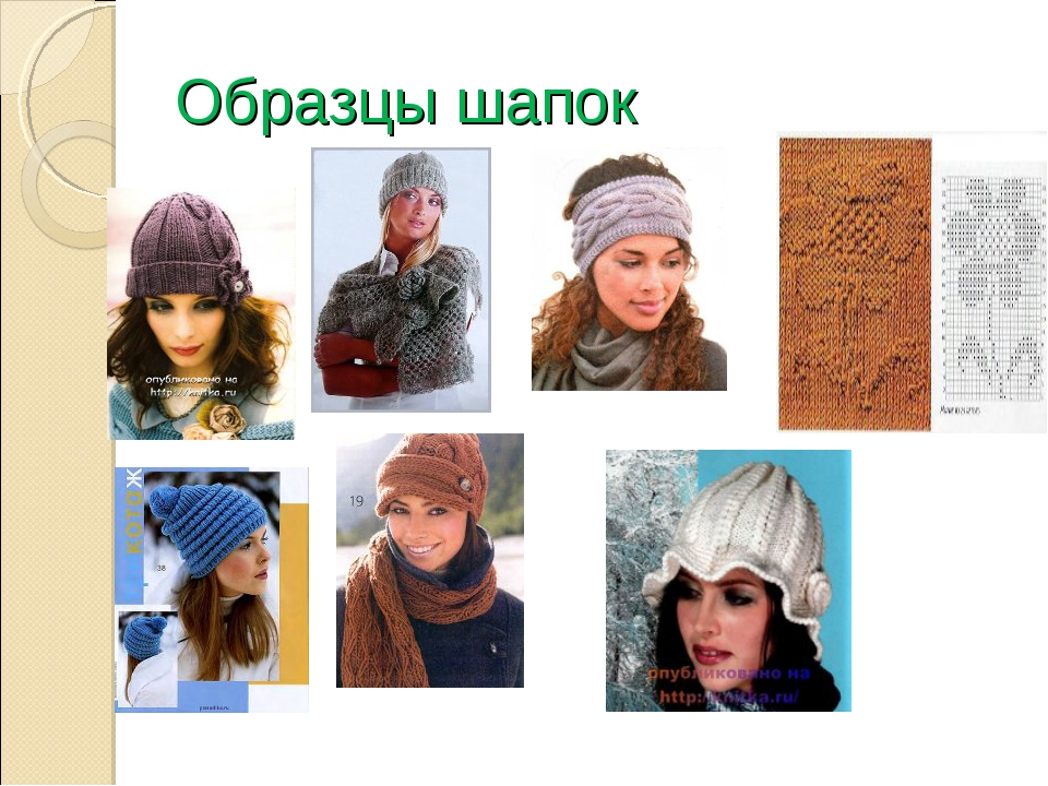 Образцы шапок