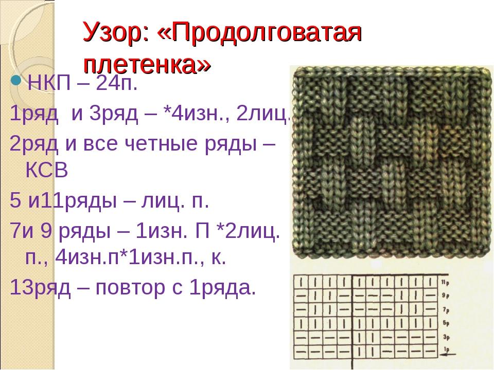 Узор: «Продолговатая плетенка» НКП – 24п. 1ряд и 3ряд – *4изн., 2лиц.* 2ряд и...