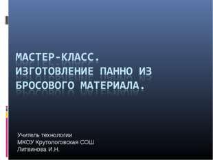 Учитель технологии МКОУ Крутологовская СОШ Литвинова И.Н.