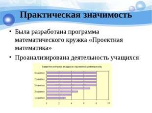 Практическая значимость Была разработана программа математического кружка «Пр