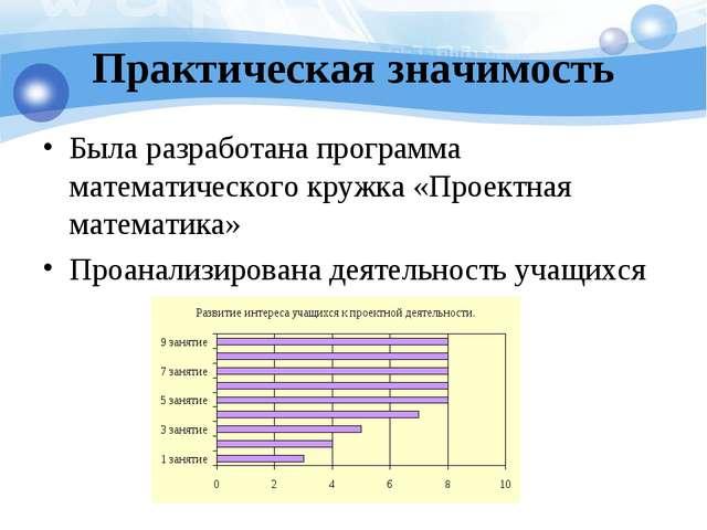 Практическая значимость Была разработана программа математического кружка «Пр...