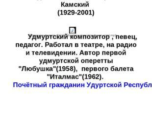 Геннадий Михайлович Корепанов-Камский (1929-2001)    Удмуртский композит