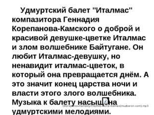 """Удмуртский балет """"Италмас"""" компазитора Геннадия Корепанова-Камского о"""
